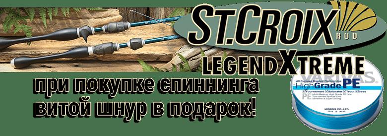 St.Croix Legend Xtreme