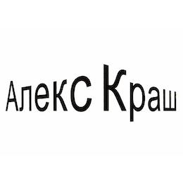 Алекс Краш